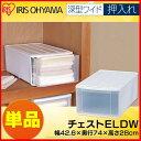 収納ボックス チェスト ELDW送料無料 幅42.6×奥行74×高さ28 収納ボックス プラスチック製 プラスチック 引き出し  衣装ケース 収納ケース 収納B...