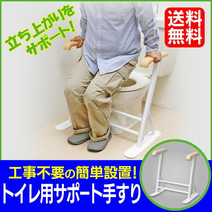トイレ 手すり トイレ用サポート手すり TRT-64A送料無料 ホワイト トイレ用手すり トイレ用アーム 立ち座りの補助に 工事不要 置くだけ 簡単設置 トイレ 補助 アイリスオーヤマ