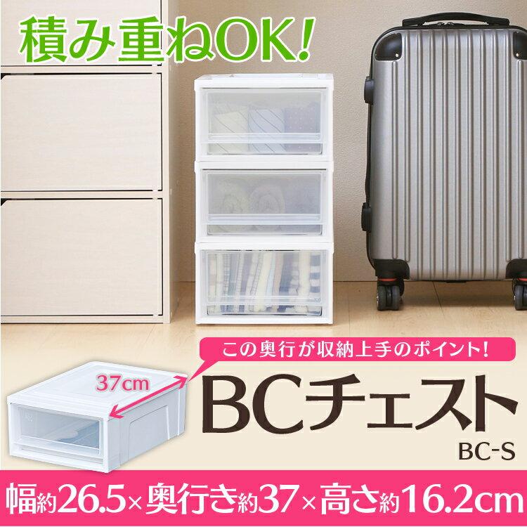 収納ボックス 収納ケース 引き出し送料無料 チェスト BC-S 幅26.5×奥行16.2×高さ37 衣装ケース プラスチック 引き出し 衣装ケース 収納ケース 収納BOX アイリスオーヤマ 収納 押入れ 衣替え
