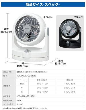 サーキュレーター静音首振り送料無料扇風機風量3段階角度調節6段階左右自動首ふり送風機節電省エネオフィス家庭用小型PCF-HD15-W・PCF-HD15-Bホワイトブラックアイリスオーヤマあす楽