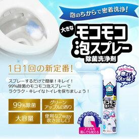 トイレ用洗剤 大きなトイレのモコモコ泡スプレー トイレ 洗剤 掃除 BP-MA553 553ml アイリスオーヤマ 消臭 除菌 抗菌 便器