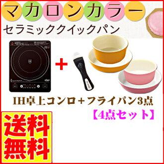 煎锅设置陶瓷 quickflipan 3 件套 + IH 烹调加热器! 可以处理像特福 CQP SE3 EIH-10 (T-fal) (虹膜大山 IH)