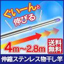 物干し竿 2.8m〜4m SU-400JS送料無料 竿 伸縮 物干竿 洗濯竿 ステンレス ステンレス物干し竿 物干し ジョイントタイプ…