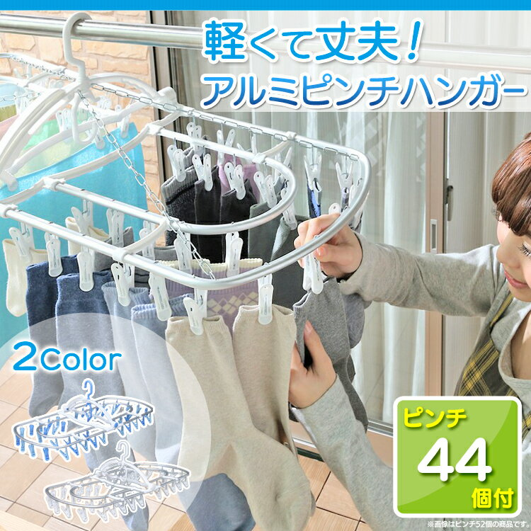 アルミピンチハンガー PIA-44P ブルー・ホワイト アイリスオーヤマ 送料無料 洗濯物干し ハンガー ピンチ 洗濯用品 物干しハンガー 室内 屋内 屋外