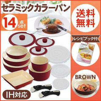 Kurashikenkou Rakuten Global Market Pan セットセラミック - Cqp cuisine