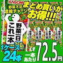 カゴメ野菜一日これ一本 200ml×24本 野菜ジュース 飲料 紙パック KAGOME カゴメ 【D】