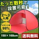 テント ワンタッチテント送料無料 ポップアップテント ワンタッチ サンシェード ピクニック UV UVカット 日除け 日よ…