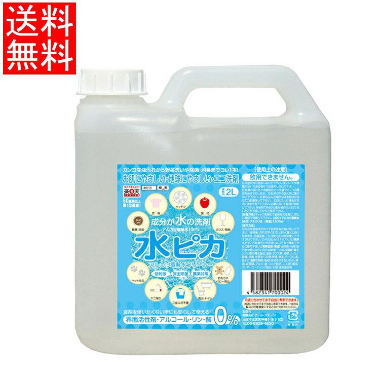 水ピカ 送料無料 2L アルカリ電解水クリーナー 2L 強力アルカリイオン電解水 マルチクリーナー 水ピカ2L 洗剤 エコ洗剤 環境洗剤 電解水【D】