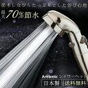 シャワーヘッド 節水 アラミック ST-X3B 【ポイント15倍】送料無料 あす楽 即納 シャワー 節約 ヘッド節水シャワーヘ…