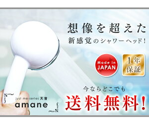 シャワーヘッドあまねオムコ東日本amane送料無料天音ホワイトブルーピンクベージュ【B】