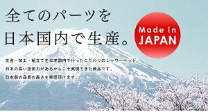 【150円クーポン対象】シャワーヘッドあまねオムコ東日本amane送料無料天音ホワイトブルーピンクベージュ【B】