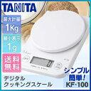 タニタ デジタルクッキングスケール 1kg送料無料 デジタル はかり KF-100 ホワイト 調理器具 調理用品 キッチン用品 …