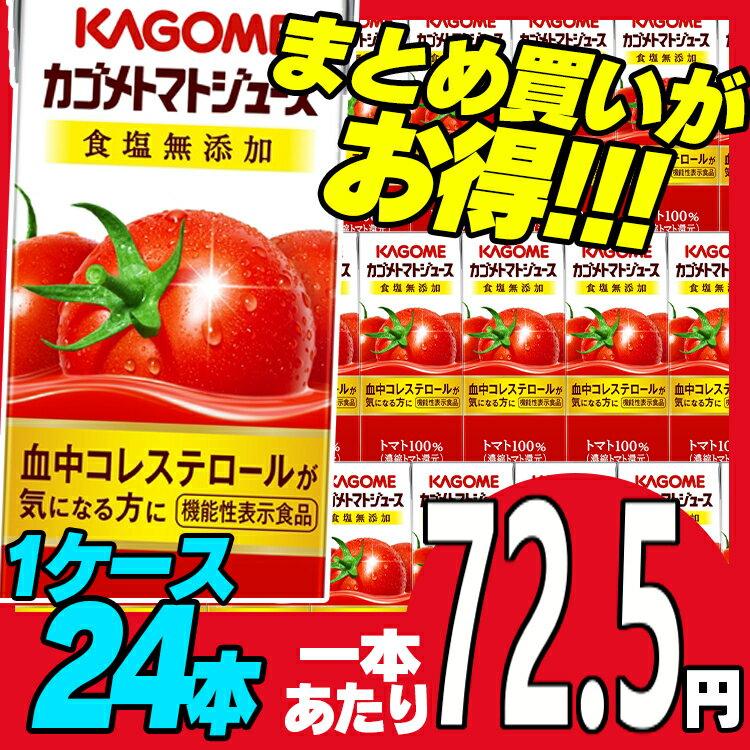 カゴメトマトジュース 食塩無添加 200ml 24本 あす楽対応 野菜ジュース 飲料 紙パック KAGOME カゴメ トマト 赤 リコピン【D】【あす楽】