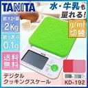 タニタ デジタルクッキングスケール送料無料 TANITA はかり キッチン KD-192 計量器 はかり 秤 薄型 最大2kg 最小0.1g単位 mlモード機能...