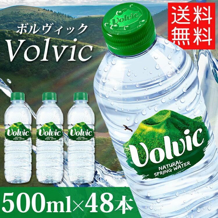 ボルヴィック 500ml 48本送料無料 24本×2ケースセット お水 Volvic 飲料水 ボルビック ボルヴィッグ 並行輸入 水 ドリンク海外名水 ミネラルウォーター【D】