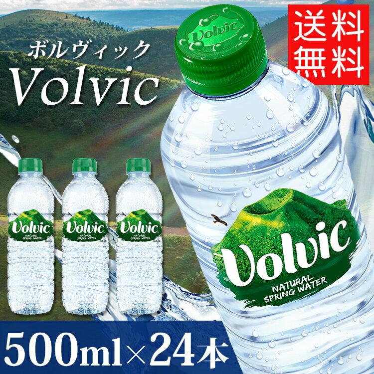 ボルヴィック 500ml 24本あす楽対応 送料無料 ミネラルウォーター Volvic 500mL×24本入り お水 飲料水 ボルビック ボルヴィッグ 並行輸入 水 ドリンク 海外名水 軟水【D】【あす楽】