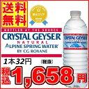 クリスタルガイザー ミネラルウォーター 500ml 48本 送料無料あす楽対応 CRYSTAL GEYSER 飲料水 海外名水 ミネラルウ…