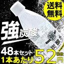 あす楽P3倍!炭酸水 強炭酸水 500ml 48本あす楽対応 送料無料 プレーンとレモンの2種類炭酸水 強炭酸 炭酸 500ml 48本…