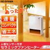 送料無料人感センサー付きセラミックファンヒーター1200WホワイトJCH-125D-Wアイリスオーヤマ