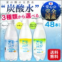 国産 炭酸水 500ml 48本 送料無料 蛍の郷の天然水あす楽対応 送料無料 レモン グレープフルーツ スパークリング 500ml…