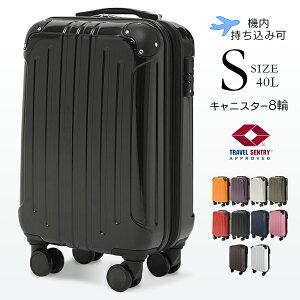 スーツケース Sサイズ 40L 送料無料 キャリーバッグ キャリーケース 機内持ち込み 拡張 旅行鞄 機内持ち込み可 軽量 かわいい おしゃれ ブラック シルバー ガンメタル パープル レッド オレン