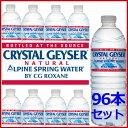 クリスタルガイザー 500ml 96本送料無料 CRYSTAL GEYSER 飲料水 海外 名水 ミネラルウォーター 500 96 お水 ドリンク…