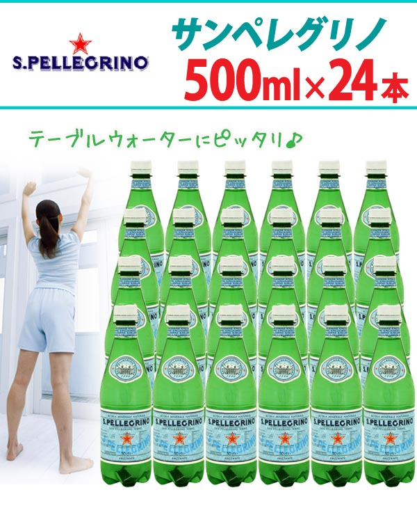 炭酸水 500ml 24本 サンペレグリノ送料無料 天然炭酸水 ペットボトル 500mL×24本入 スパークリングウォーター 微炭酸 サンペリグリノ海外名水水ミネラルウォーター輸入 ドリンクお水 イタリア あす楽