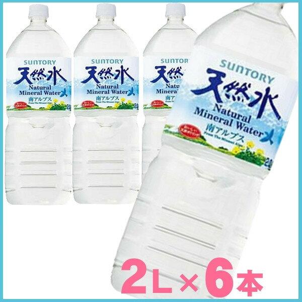 サントリー 天然水 2L 6本南アルプス 2L ペット 南アルプス天然水 飲料水 お水 Natural Mineral Water ミネラルウォーター 軟水 ALPS SUNTORY 水 ソフトドリンク
