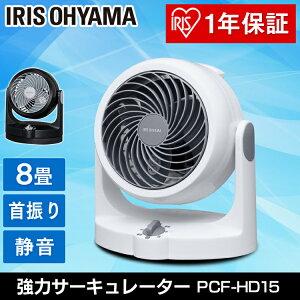 サーキュレーター静音首振り送料無料扇風機風量3段階角度調節6段階左右自動首ふり送風機節電省エネオフィス家庭用小型PCF-HD15-W・PCF-HD15-Bホワイトブラックアイリスオーヤマあす楽[cpir]