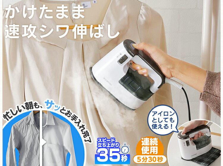 衣類用スチーマー 送料無料 IRS-01 アイリスオーヤマ アイロン 衣類 スチーマー スチームアイロン スチーム
