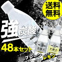 【数量限定】炭酸水 強炭酸 強炭酸水 500ml 48本送料無料 プレーン レモン炭酸 500ml 48本 炭酸水500ml 500ml 炭酸水 …