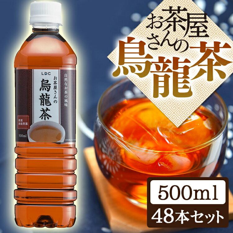 お茶 お茶 LDCお茶屋さんの烏龍茶500ml 48本 飲料 ドリンク ペットボトル 500ミリリットル ウーロン茶 エルディーシー 風味豊か 日本の水 まとめ買い 飲み物 LDC 【D】
