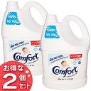 コンフォート 柔軟剤 2本セット 送料無料 3.8LComfortセンシティブスキン 3.8L衣類柔軟剤 洗剤 柔軟材 洗濯 ランドリ…