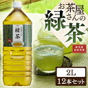 【予約】お茶 お茶 LDCお茶屋さんの緑茶2L 12本 緑茶 飲料 ドリンク ペットボトル 2リットル 日本茶 鹿児島県産 国産…