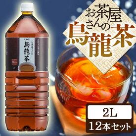【6月20日ポイント最大6倍】お茶 お茶 LDCお茶屋さんの烏龍茶2L 12本 烏龍茶 飲料 ドリンク ペットボトル 2リットル ウーロン茶 エルディーシー 風味豊か 日本の水 まとめ買い 飲み物 LDC 【D】