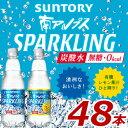 南アルプススパークリング 500ml×48本 送料無料 炭酸水 ミネラルウォーター 無糖 SUNTORY 天然水 500 ペットボトル 炭酸 スパークリング ス...