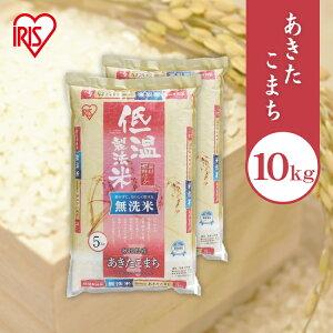 米 無洗米 10kg(5kg×2)あきたこまち 無洗米 秋田県産あきたこまち あきたこまち 10kg 無洗米 米 お米 10キロ アキタコマチ ご飯 時短 節水 ご飯 白米 コメ 精米 アイリスオーヤマ 低温製法米 【