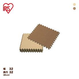 ジョイント式カラーマット 32枚セット (2色×16枚ずつ) JTM-32 CLRジョイントマット プレイマット ベビーマット 連結マット 防音 断熱 傷防止 キズ防止 32cm×32cm 約2畳 ブラウン/べージュ アイリスオーヤマ