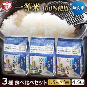 ≪お試しセット≫米 4.5kg (1.5kg×3銘柄) 食べ比べ 生鮮米 無洗米 3種食べ比べセット無洗米 一等米 食べくらべ ゆめぴりか こしひかり つや姫 新鮮小袋 2合パック 小分け 一人暮らし アイリスオ