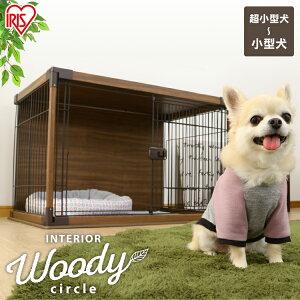 インテリアウッディサークル ダークブラウン PIWS-960送料無料 ペット ペットケージ ペットサークル 室内用 柵 ケージ ゲージ ウッディ サークル 犬 いぬ 木目 超小型犬 小型犬 簡単組み立て