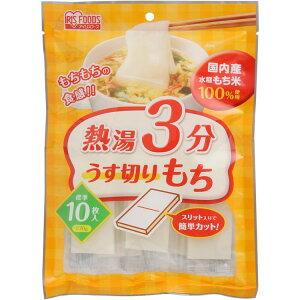 熱湯3分うす切りもち シングルパック 270g 10枚入り アイリスフーズ送料無料 切餅 切り餅 薄切り しゃぶしゃぶ おでん 鍋 切りもち 簡単半分 個包装米