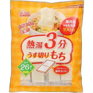 熱湯3分うす切りもち シングルパック 750g 26枚入り アイリスフーズ切餅 切り餅 薄切り しゃぶしゃぶ おでん 鍋 切りもち 簡単半分 個包装米