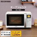 オーブンレンジ 16L ホワイト ブラック MO-T1603 MO-T1602 送料無料 レンジ オーブン 家電 ターンテーブル 台所 キッ…