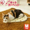 ペット用 ホットカーペット 角型 Mサイズ PHK-M 送料無料 防寒 犬 猫 うさぎ 小動物 小型 あったか ヒーター ホット …