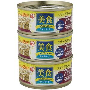 アイリスオーヤマ 3P美食メニュー シニア用 ツナ一本仕込み ささみ入り・しらす入り・かつおぶし入り とろみ仕立て 70g×3【シニア用】