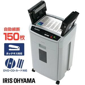 アイリスオーヤマオートフィードシュレッダーAFS150HC-Hグレー【送料無料】iris60th