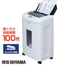 【400円OFFクーポン対象】送料無料 オートフィードシュレッダー AFS100C-W アイリスオーヤマ