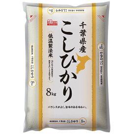 低温製法米 千葉県産コシヒカリ 8kg 米 お米 コメ kome ライス rice ごはん ご飯 白飯 しろめし 白米 はくまい ブランド米 ぶらんどまい 銘柄米 厳選米 一等米 精米 低温製法 低温 一等米 1等米 アイリスフーズ