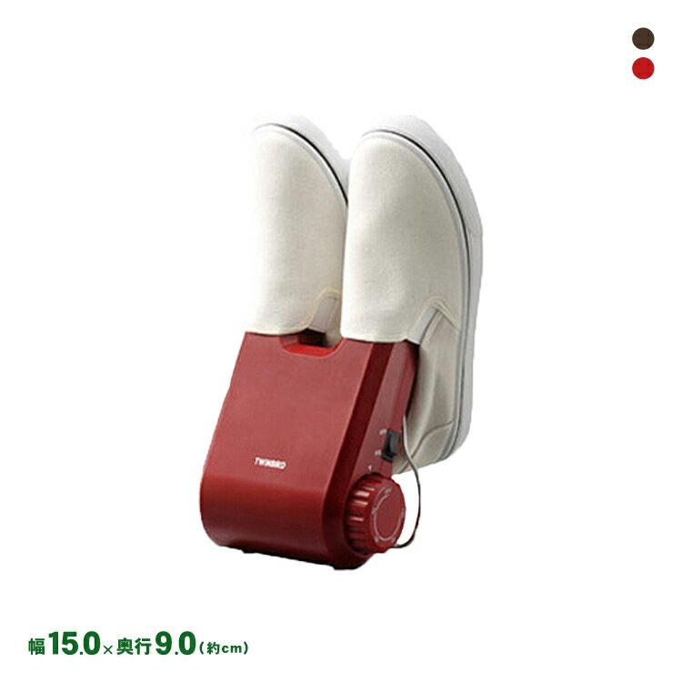【靴乾燥機】【除菌 脱臭 乾燥】【送料無料】靴 乾燥機 ツインバードSD-4546R・SD-4546BR レッド・ブラウン【TW】【D】