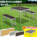 アルミレジャーテーブル 折りたたみテーブル 防災アルミレジャーテーブル&ベンチセット ATB-H001-LG アウトドア レジ…